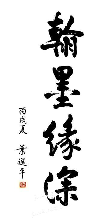叶选平题词