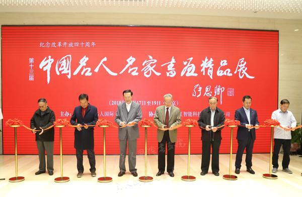 第十三届中国名人名家书画精品展